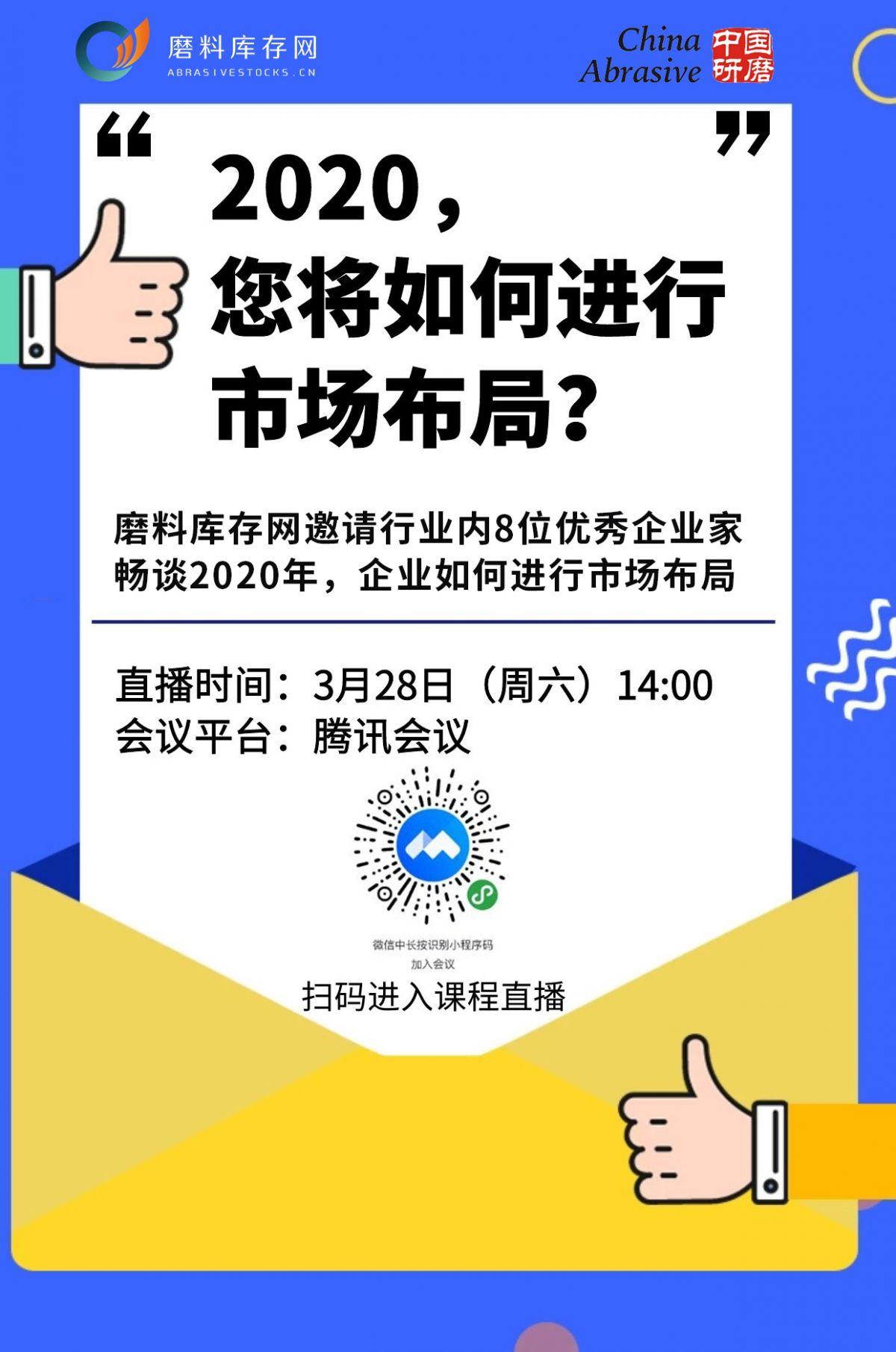 沁阳市谢建利_周六直播交流会——2020年,
